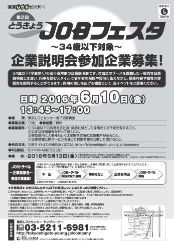 JF2_企業チラシ表_280610