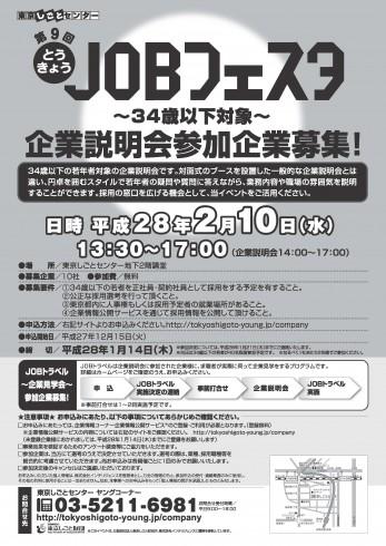 【最終版】JF9_企業チラシ表_280210