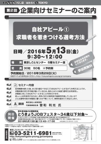 【最終版】28第2回0513_企業セミナー表ol