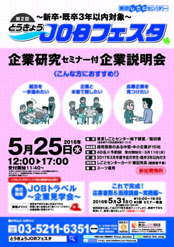【ポータルUP】JFG2(新卒)_利用者チラシ+JT_280525