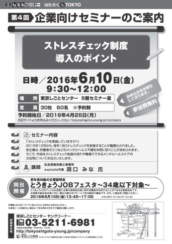 【最終版】28第4回0610_企業セミナー表2ol