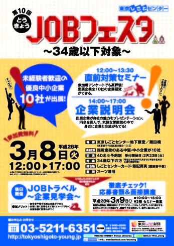 【最終版】JF10_利用者チラシ表_280308_ページ_1