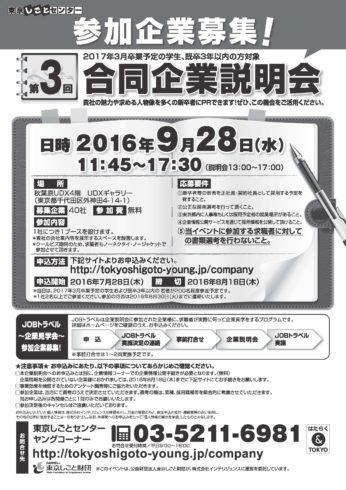 【修正版】合説③_企業チラシ280928