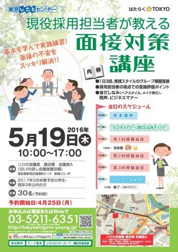【ポータルUP】面接対策講座2_チラシ_280519