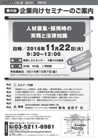【最終版】第9回1122_企業セミナー表2ol