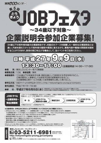 【最終版】JF5_企業チラシ表_270909
