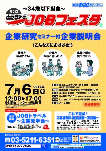 JF3_利用者チラシ表+JT_280706_ページ_1