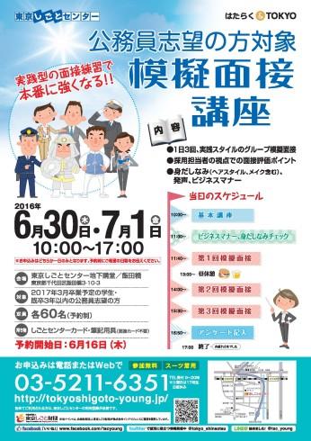 【ポータルUP】面接対策講座3_チラシ_2806300701