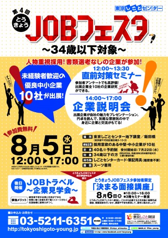 【Webアップ】JF4_利用者チラシ_270805_ページ_1