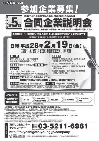 【最終版】15第5回0828_合説表2ol