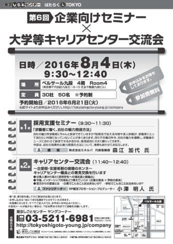【最終版2】第6回0804_企業セミナー表6ol