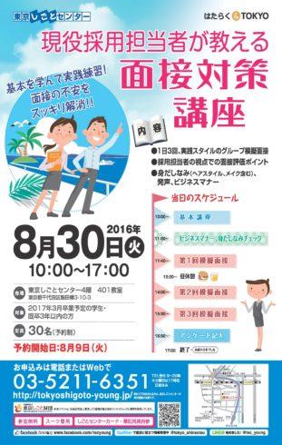 【ポータルUP】面接対策講座5_チラシ_280830