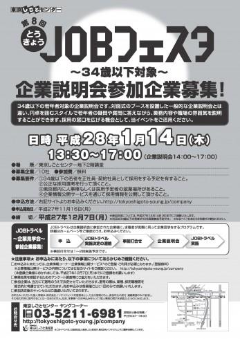 【最終版】JF8_企業チラシ表_280114