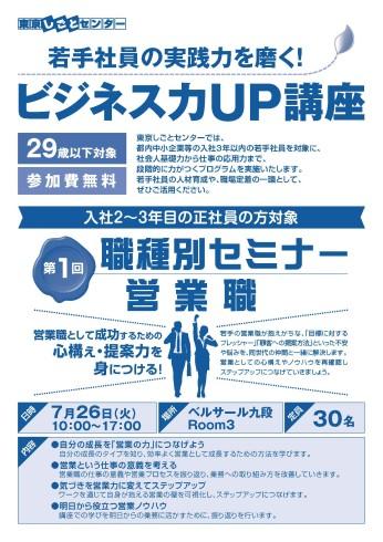 1605ビジネス力UP_職種別(営業職)_1P-2P_ページ_1