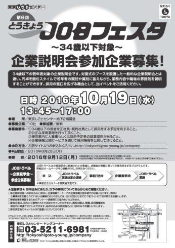 【最終版】JF6_企業チラシ_281019