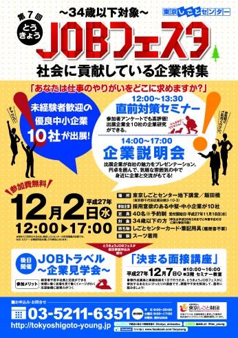【ポータルUP】JF7_利用者チラシ画像_271202