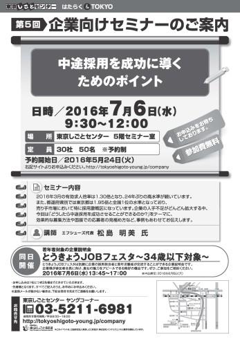【最終版】28第5回0706_企業セミナー表3ol