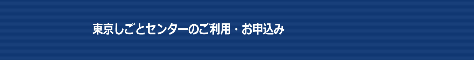 東京しごとセンターのご利用・お申込み