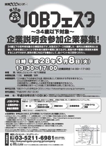 【最終版】JF10_企業チラシ表_280308