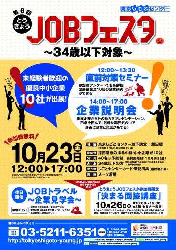 【ポータルUP】JF6_利用者チラシ画像_ページ_1