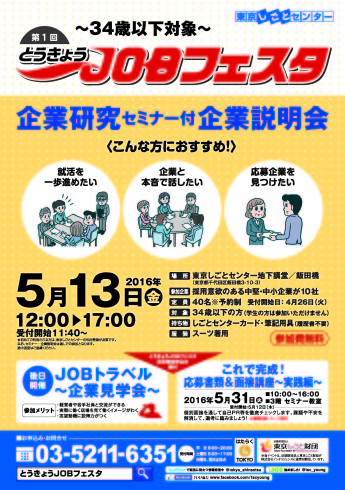 【ポータルUP】JF1_利用者チラシ_280513_ページ_1