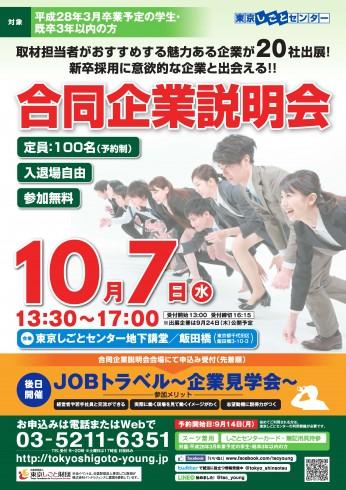 【ポータルUP】合説3_チラシ