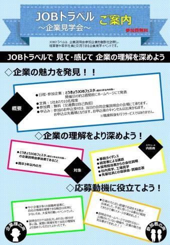 【ポータルUP】平成28年度_JFG_JOBトラベルのご案内_利用者