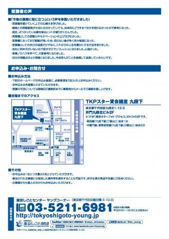 【チラシ】第3回職種別セミナー(営業職実践編)裏pdf