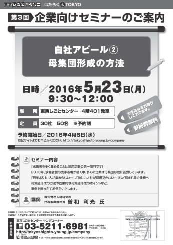 【最終版】28第3回0523_企業セミナー表1ol