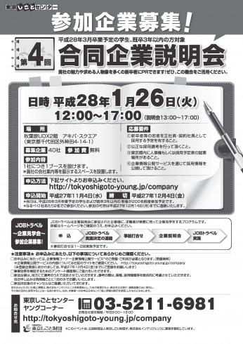 【最終版】第4回280126_合説_企業向けチラシ