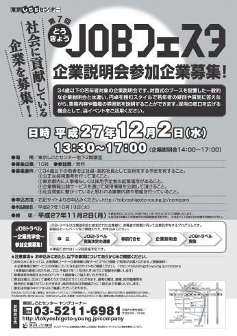【最終版】JF7_企業チラシ表_271202