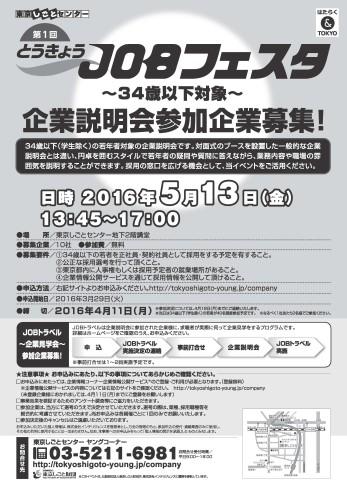 【Web用】【修正②】JF1_企業チラシ表_280513
