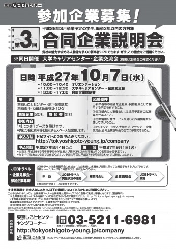 【最終版】第3回合説_企業向けチラシ