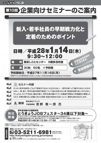 【最終版】第10回企業向けセミナー280114