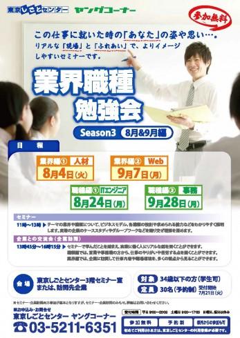 【ポータルUP】チラシ_業界職種勉強会_Season3__ページ_1