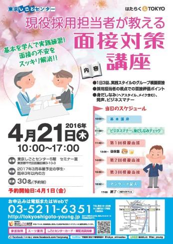 【ポータルUP】面接対策講座1_チラシ_280421