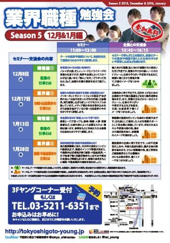 【Web用】チラシ_業界職種勉強会_Season5_ページ_2