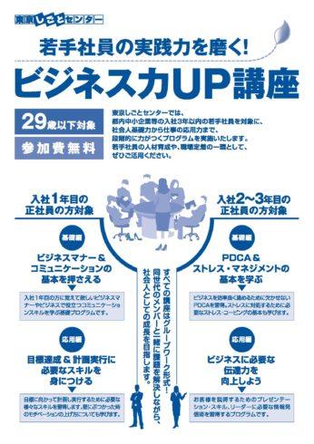 【財団承認済】平成28年度ビジネス力UP講座_第3.4期_チラシ_ページ_1