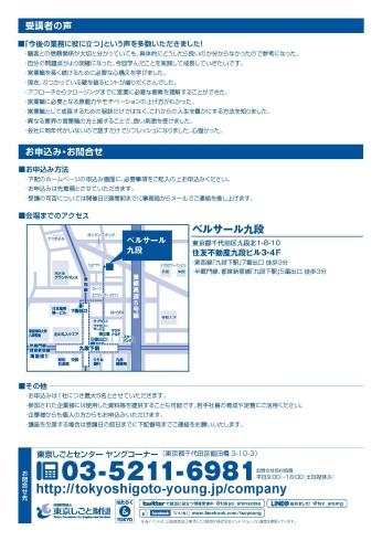 1605ビジネス力UP_職種別(営業職)_1P-2P_ページ_2