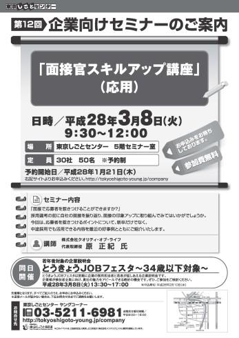 【最終版】第12回企業向けセミナー280308