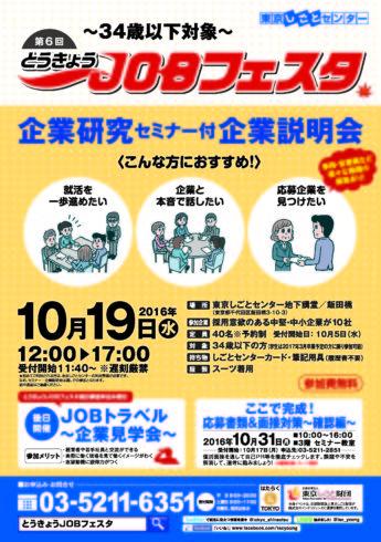 【最終版】JF6_利用者チラシ表_281019