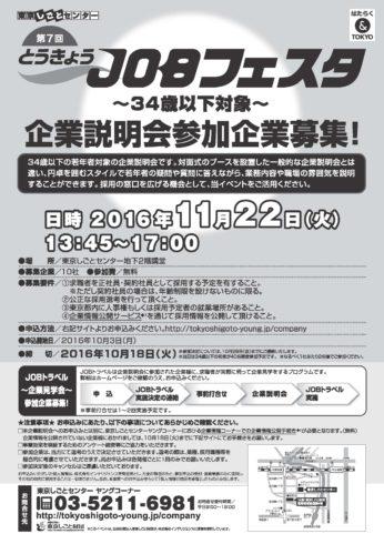 【最終版】JF7_企業チラシ表_281122