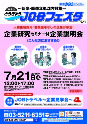 【ポータルUP】JFG3_利用者チラシ表_280721