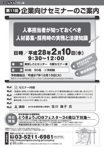 【最終版】第11回企業向けセミナー280114