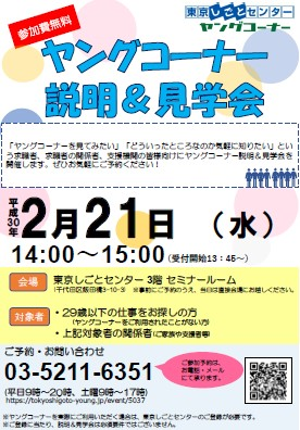 東京しごとセンターヤングコーナーの見学会(2018年2月21日開催)