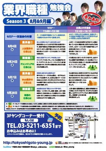 【ポータルUP】チラシ_業界職種勉強会_Season3__ページ_2