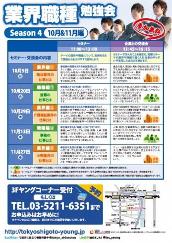 【ポータルUP】チラシ_業界職種勉強会_Season4_ura