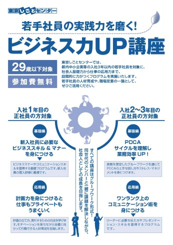 1604ビジネス力UP_1