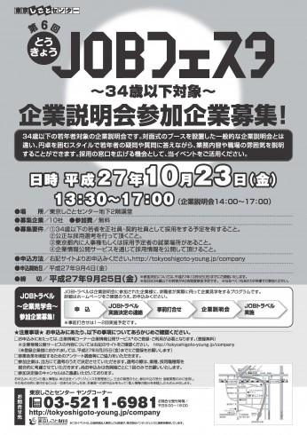 【最終版】JF6_企業チラシ表_271023