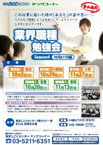【ポータルUP】チラシ_業界職種勉強会_Season4_omote